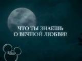 Реклама фильма «Сумерки» (Disney)